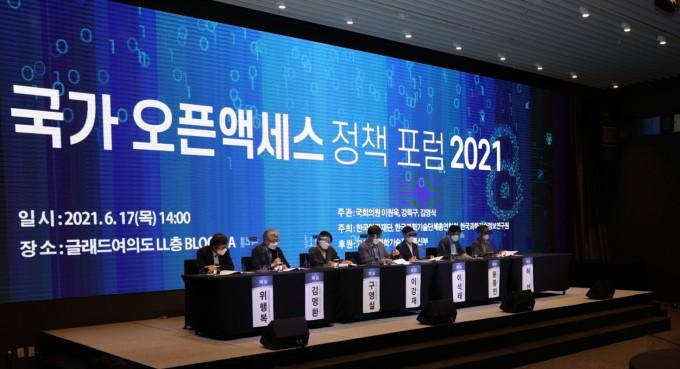 6월 17일 서울 영등포구 글래드여의도에서 열린 국가 오픈액세스 정책 포럼에서 관계자들이 토론을 진행하고 있다. 한국연구재단 제공