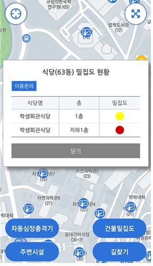 서울대가 이달 19일 공개한 서울대 캠퍼스 앱 내 건물밀집도 현황. 서울대 제공