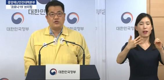 """""""수도권 코로나 유행 커져...1차접종 3000만명 넘겨"""""""