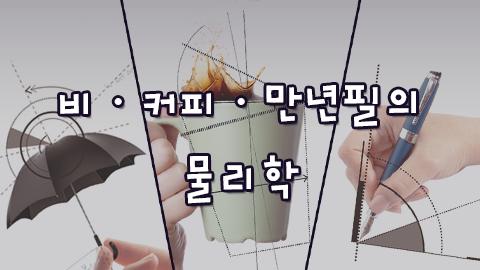 [카드뉴스] 비·커피·만년필의 물리학