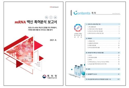 mRNA 특허 정보 분석해 백신 개발 돕는다…특허청 보고서 발간