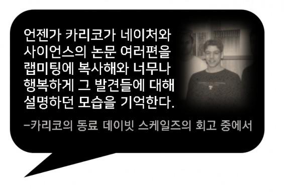 [김우재의 보통과학자] 대학에서 실패한 과학자, 세상을 구하다