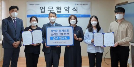 [의학바이오게시판] 서울대치과병원-서울시장애인의사소통권리증진센터 업무협약 外