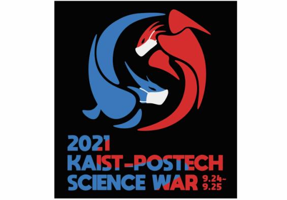 [과학게시판] KAIST-포스텍, 제2회 사이버 이공계 학생교류전 개최 外