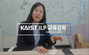 "KAIST ""솔루션 필요한 기업 회원 모십니다"""