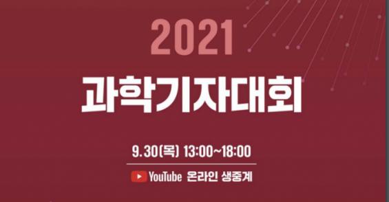 [과학게시판] 2021 과학기자대회 개최 外