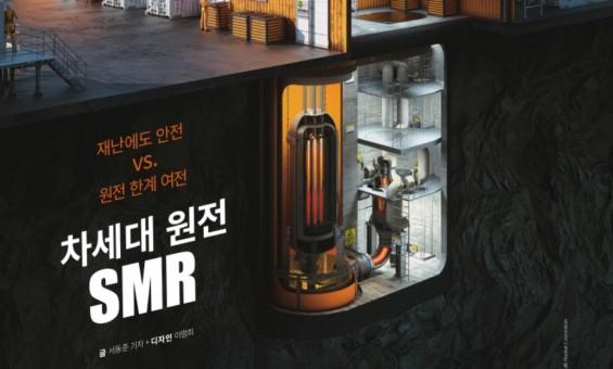 SMR 기후위기 구원투수될까