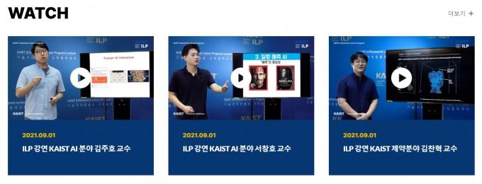 ILP 홈페이지(ilp.kaist.ac.kr)에서 자문교수들의 다양한 강연을 무료로 시청할 수 있다. ILP홈페이지 캡처