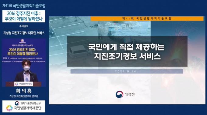 황의홍 기상청 연구관이 지진경보시스템에 대해 발표하고 있다. 영상 캡처.
