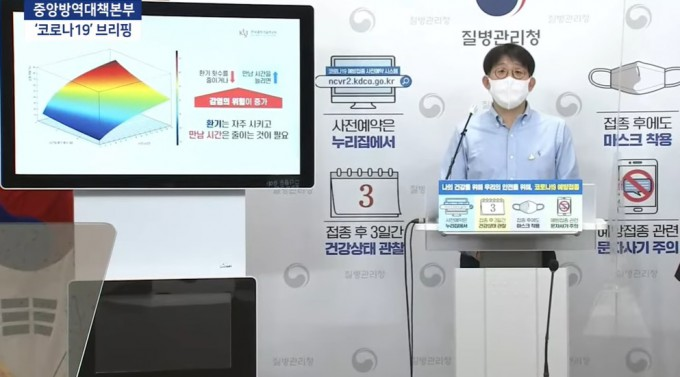 김찬수 KIST 선임연구원이 중앙방역대책본부 브리핑에서 설명하고 있다. 영상 캡처.