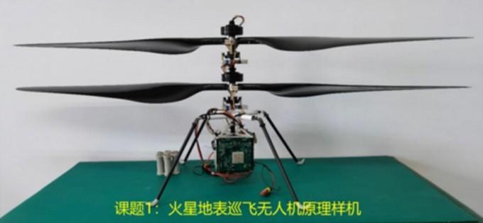 중국이 공개한 화성 탐사용 소형 헬리콥터. 중국과학원 제공.