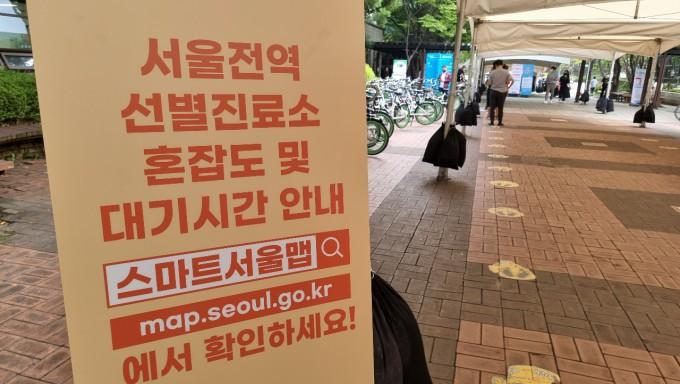 서울시 코로나19 선별진료소의 모습. 이정아 기자