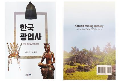 [과학게시판] 지질자원연 '한국광업사' 발간 外