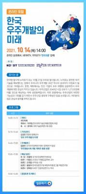 [과학게시판] 과총, '한국 우주개발의 미래' 포럼 개최 外