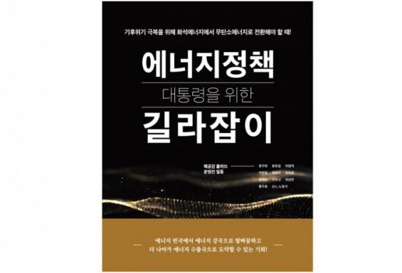 원자력 분야 교수 10인 '대통령을 위한 에너지정책 길라잡이' 출간