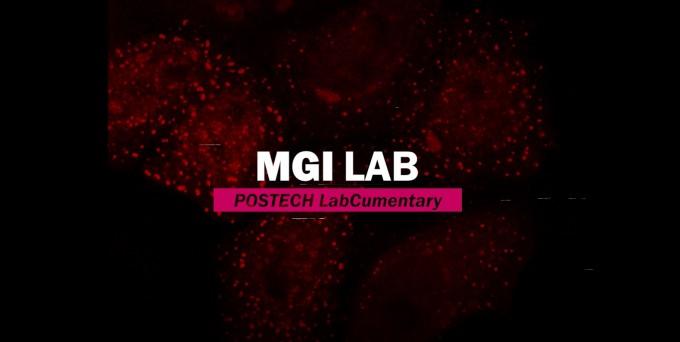 [랩큐멘터리] 바이러스 막아내는 세포의 '슈퍼파워'를 찾아서